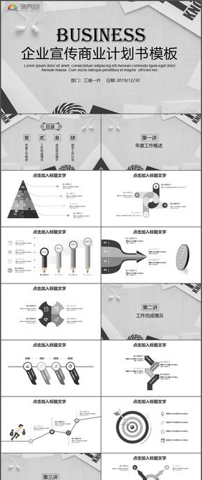 黑白商务企业宣传商业计划书时尚动态PPT模板131