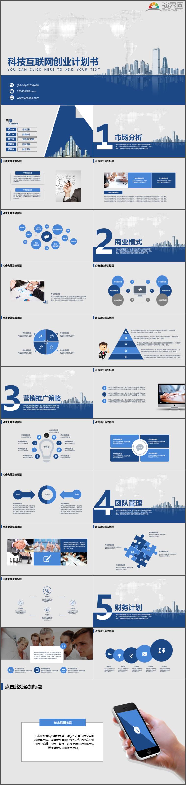 科技互联网创业计划书时尚动态PPT模板50下载–演界网