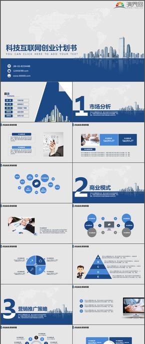 科技互联网创业计划书时尚动态PPT模板50