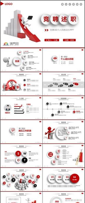 大气商务红色微立体创业融资策划PPT模板35