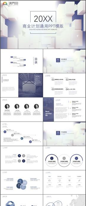 項目商業計劃總結共享經濟通用PPT模版94