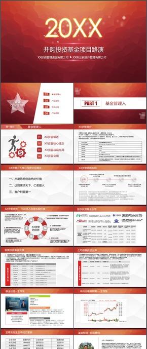 金融保险投资理财基金项目路演ppt模板50