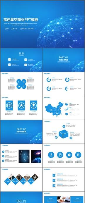 蓝色星空商业商务工作汇报总结PPT模板34