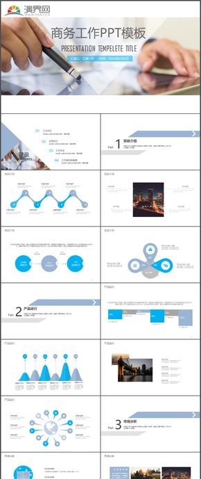 商务商业工作计划总结汇报时尚动态PPT模板148