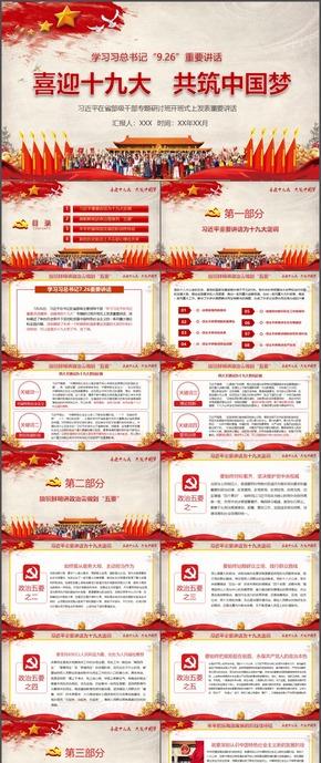 红色中国梦党员学习党课讲话ppt模板40