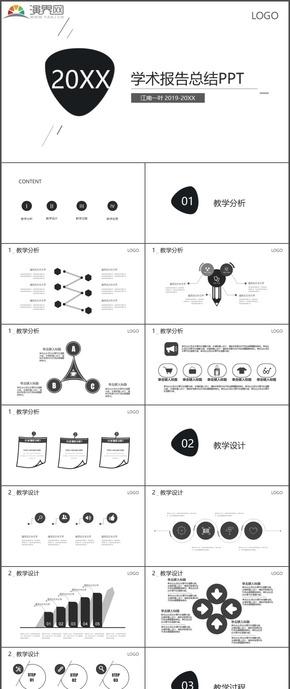 簡約教育教學分析學術報告總結時尚動態PPT模板71