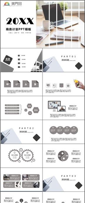 簡約商務計劃工作計劃總結匯報PPT模板117