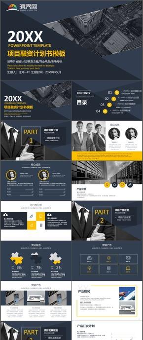 创业计划策划方案商业规划市场分析PPT模板149