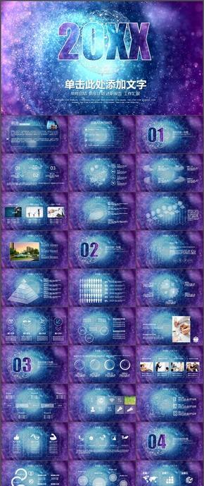紫色新年计划述职报告璀璨总结汇报ppt模板48