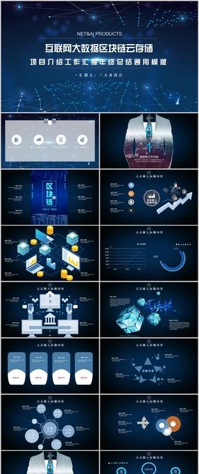 互联网大数据区块链云存储项目介绍工作汇报年终总结模版