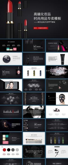 高级黑化妆品美容产品项目介绍融资路演报告商场入驻品牌