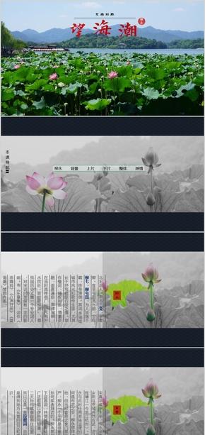 【中国风】高中人教版语文必修四《望海潮》PPT作品