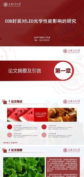 红色上海交通大学开题报告毕业答辩项目汇报精美PPT模板