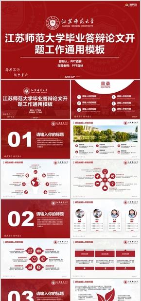 红色江苏师范大学ppt模板毕业答辩开题科研项目工作汇报演讲office素材