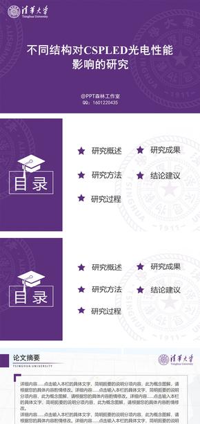紫色清华大学开题报告论文答辩项目汇报精美PPT模板