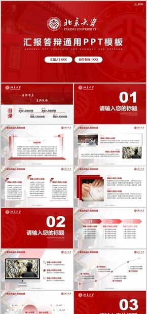 红色北京大学北大毕业答辩项目汇报开题报告课件教学精美PPT模板