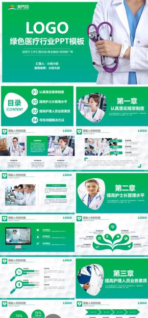 綠色醫療醫藥護理行業 醫生工作匯報 護士工作總結 項目答辯 商業計劃
