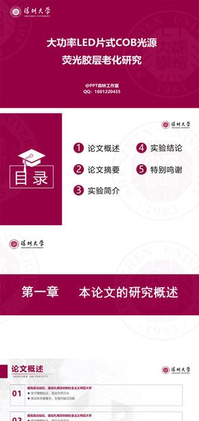 紫色深圳大学论文答辩项目申报课件教学讲座论坛工作汇报项目展示精美PPT模板