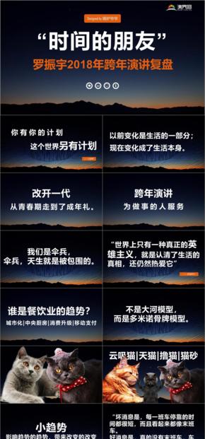 時間的(de)朋友(you) 羅振(zhen)宇跨(kua)年演講 2018年時間的(de)朋友(you)跨(kua)年演講 知識分(fen)享(xiang)