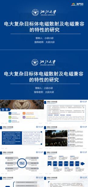 藍色浙江大學論文答辯開題報告項目匯報精美PPT模板