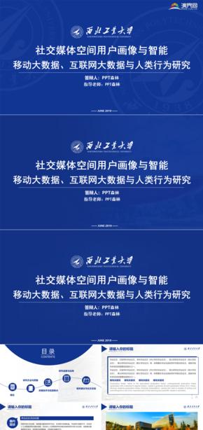 藍(lan)色西(xi)北(bei)工業大學西(xi)工大論(lun)文答辯開題報告項(xiang)目匯(hui)報精美PPT模板