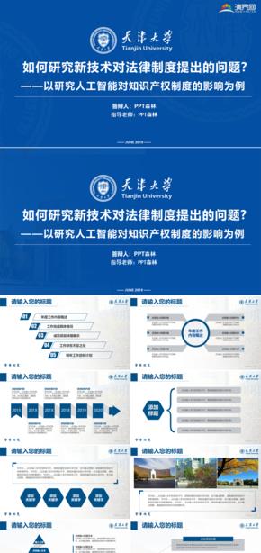 藍色天津大學天大論文答辯開題報告項目匯報PPT模板