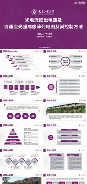 紫色天津工業大學天工大項目匯報論文答辯開題報告PPT模板