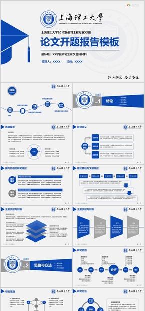 上海理工大学ppt模板毕业答辩开题科研项目工作汇报演讲office素材