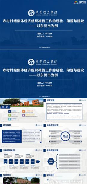 東莞理工學院莞工論文答辯項目匯報PPT模板