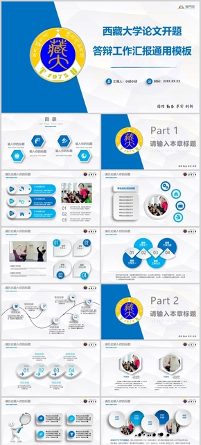 蓝色西藏大学藏大论文答辩开题报告项目汇报PPT模板