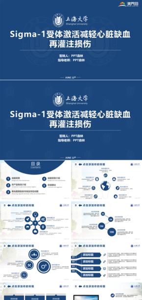 藍色上海大學同濟論文答辯開題報告項目匯報精美PPT模板
