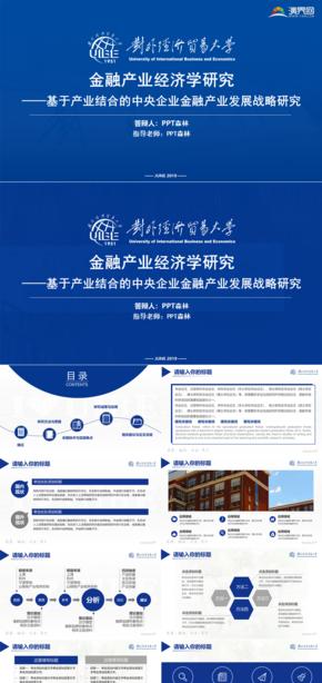藍(lan)色對外經濟貿易大學大學論(lun)文答辯開題報告項(xiang)目匯(hui)報精美PPT模板