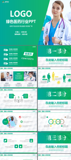 藍綠色醫療醫藥護理行業 醫生工作匯報 護士工作總結 項目答辯 商業計劃