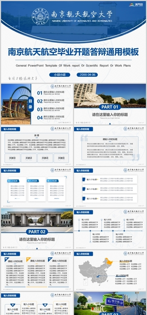 蓝色南京航天航空大学ppt模板毕业答辩开题科研项目工作汇报演讲office素材