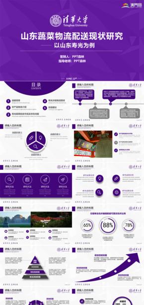 紫色清華大學清華論文答辯開題報告項目匯報精美PPT模板