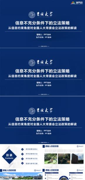 藍(lan)色吉林大學吉大論(lun)文答辯開題報告項(xiang)目匯(hui)報精美PPT模板