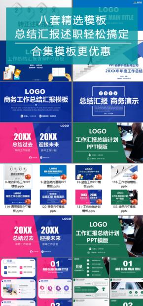 【8套裝】熱賣 精選商務動態(tai)熱賣ppt模板 工作總結 工作匯報 工作計劃