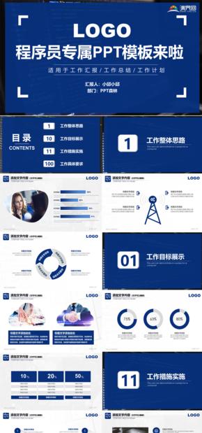 藍(lan)色 程(cheng)序員工作模板 工作匯(hui)報 工作計劃 工作總結(jie) 互(hu)聯(lian)網(wang)企業工作PPT模板