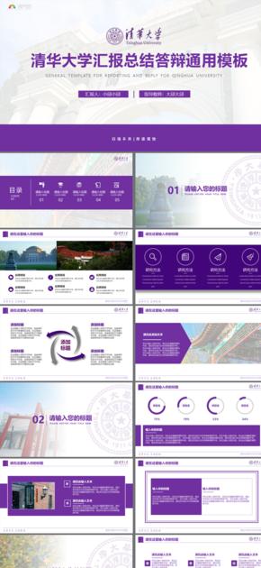 紫色清华大学清华论文答辩开题报告项目汇报PPT模板
