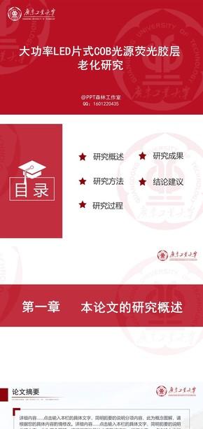红色广东工业大学大学毕业答辩、项目汇报、课件教学精美PPT模板