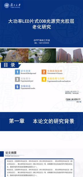 蓝色复旦大学毕业答辩、项目申报、教学课件PPT模板