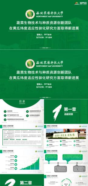 綠色 西(xi)北(bei)農林科(ke)ping)即笱西(xi)北(bei)農林 西(xi)農 論(lun)文答辯(bian) 開題(ti)報告 項目匯報 精美PPT模板