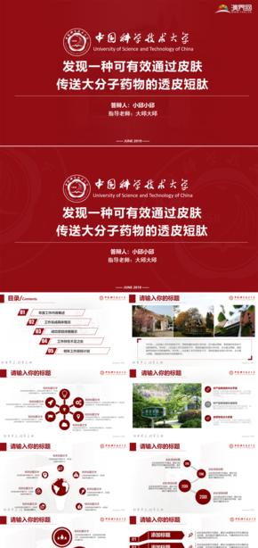 紅色中(zhong)國科學技(ji)術(shu)大學中(zhong)科大論(lun)文答辯開題報告項(xiang)目匯(hui)報精美PPT模板