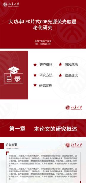 红色北京大学毕业答辩、项目汇报、课件教学精美PPT模板