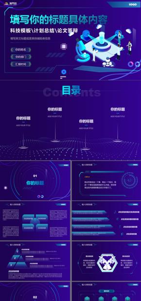 科技模板 互聯網 人工智能 信息通信 AI智能 機器人 工作匯報 計劃總結 酷炫 產品介紹