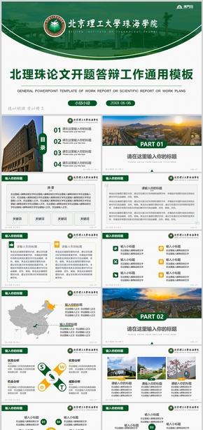 北理珠北京理工大学珠海学院论文答辩开题报告项目汇报PPT模板