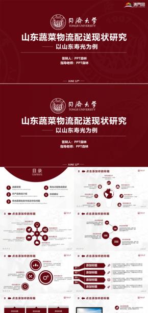 紅色同濟大學同濟論文答辯項目匯報開題報告精美PPT模板