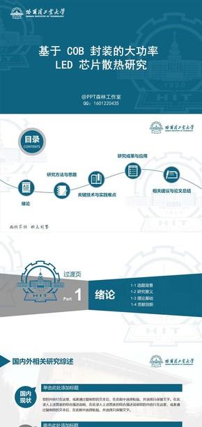 青绿色哈尔滨工业大学哈工大论文答辩开题报告项目汇报精美PPT模板