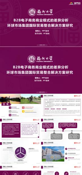 紫色福州大學福大論文答辯開題報告項目匯報PPT模板