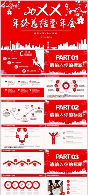 紅色公司年會 年終總結 通用PPT模板 工作總結 工作匯報 工作計劃 項目匯報 精美PPT模板